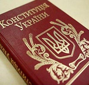 Конституция Гожый