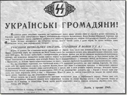 «МОВА»: III РЕЙХ и Украина