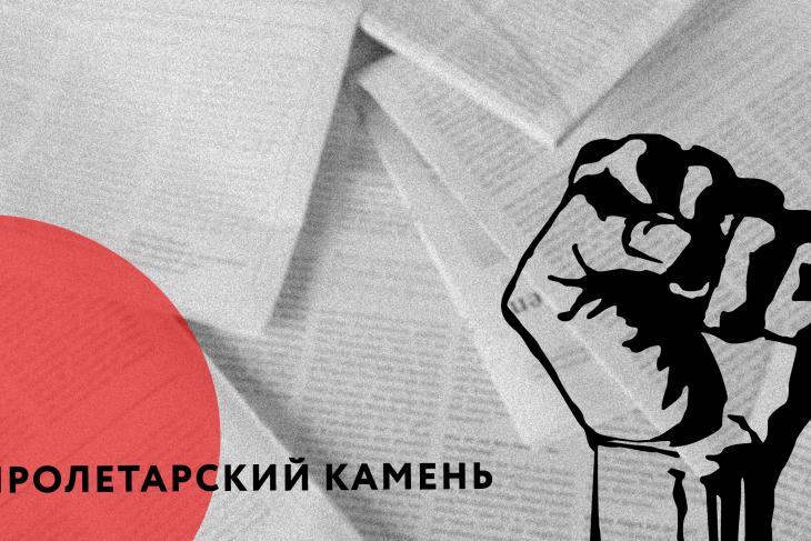 ПРОЛЕТАРСКИЙ КАМЕНЬ №6: Несчастную Польшу под советские танки!!!
