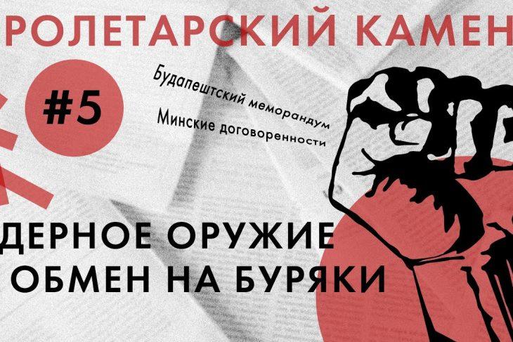 Пролетарский камень №5: «буряки» или ядерное оружие?