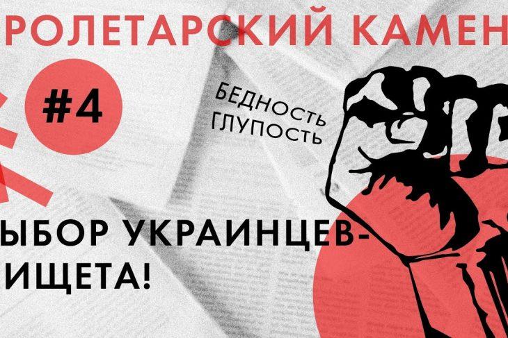 Выбор украинцев — нищета. Пролетарский камень №4