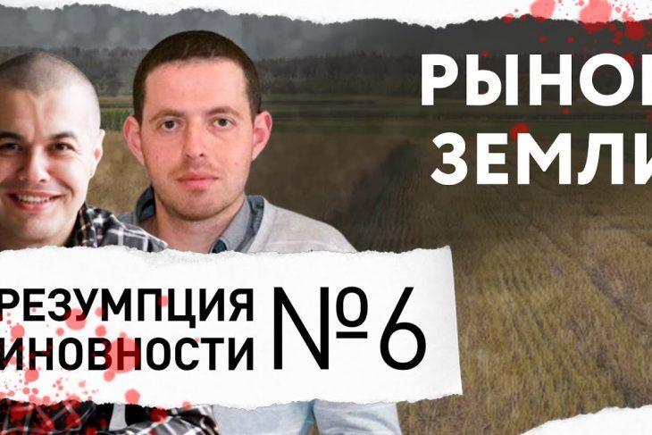 Какое будущее у сельского хозяйства? – ПРЕЗУМПЦИЯ ВИНОВНОСТИ №6