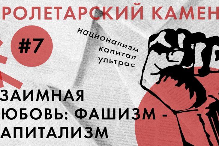 Пролетарский камень №7. «Капитализм и фашизм: любовь с первого взгляда»