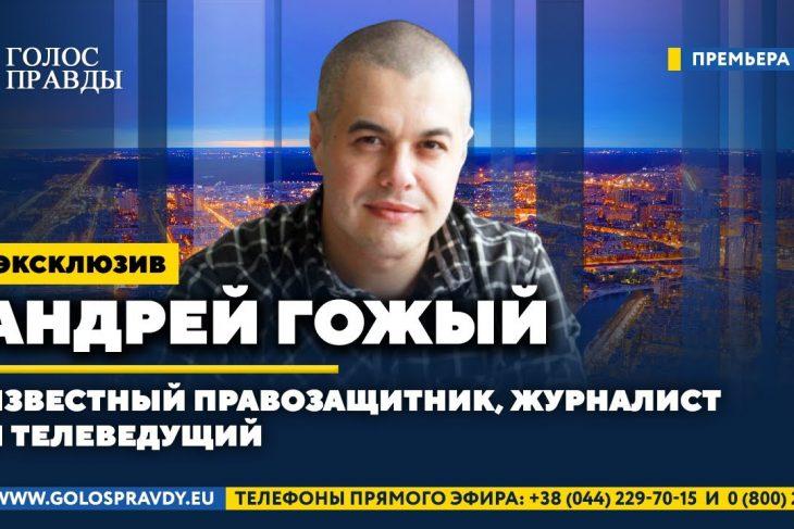 Интервью каналу «ГОЛОС ПРАВДЫ»