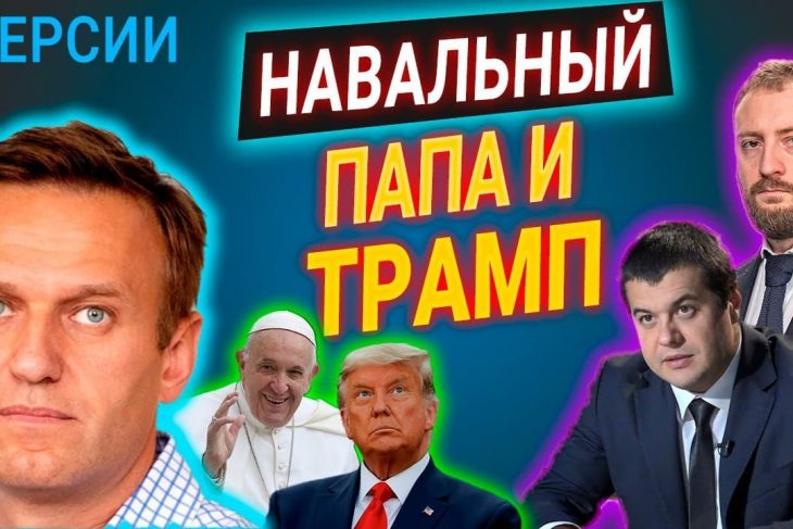 Программа «ВЕРСИИ»: Навальный, США, Ватикан-Китай