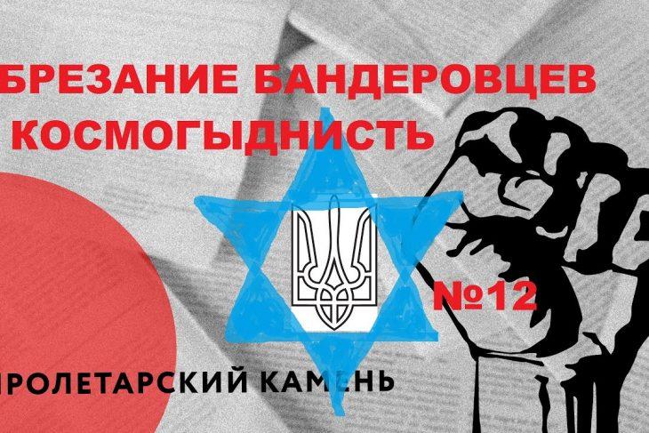 Обрезание бандеровцев и музей космогыдности. Пролетарский камень №12