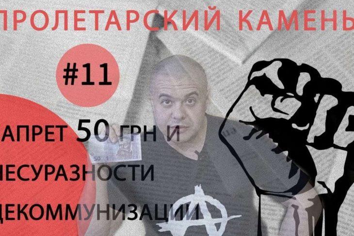 Запрет купюры 50 гривен и несуразности декоммунизации. Пролетарский камень №11