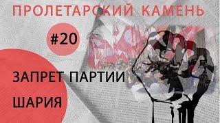ЗАПРЕТ ПАРТИИ ШАРИЯ. Пролетарский камень №20