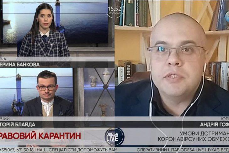 В эфире канала Odesa Live о карантине и АТБ
