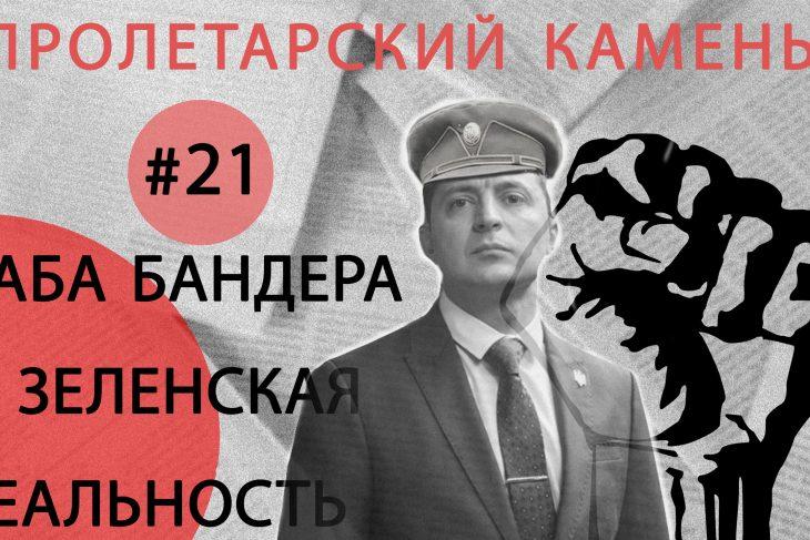 БАБА Бандрера и Зеленская Реальность. Пролетарский камень №21