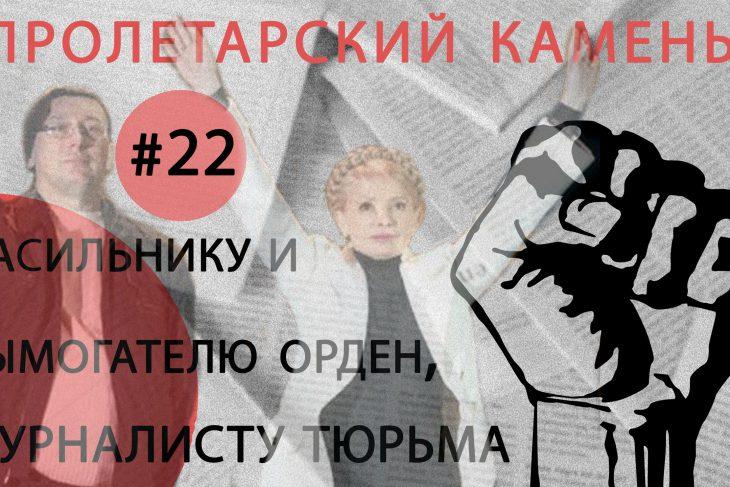 Насильнику и вымогателю орден, журналисту тюрьма. Пролетарский камень №22
