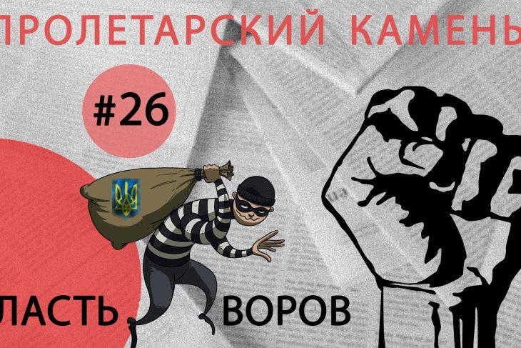 ВЛАСТЬ ВОРОВ. Пролетарский Камень №26