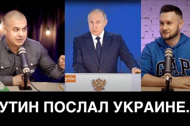 ПУТИН ПОСЛАЛ УКРАИНЕ…-Андрей Гожый//Тарик Незалежко