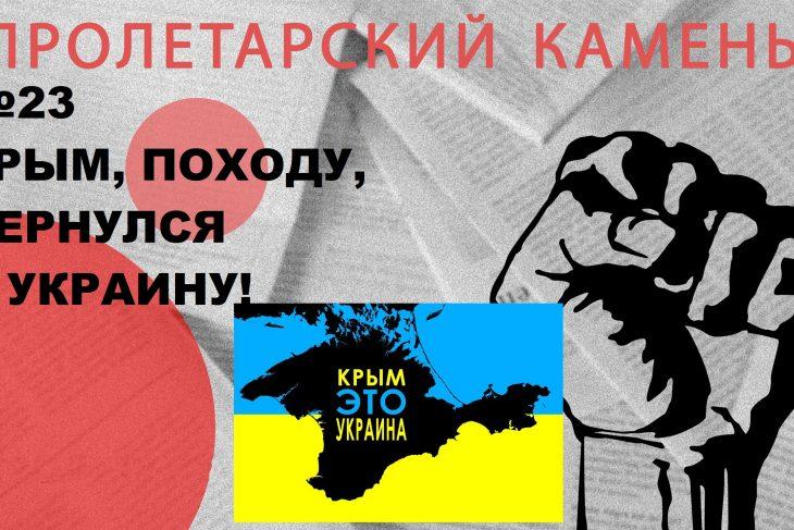 КРЫМ ВЕРНУЛСЯ В УКРАИНУ! Пролетарский камень №23