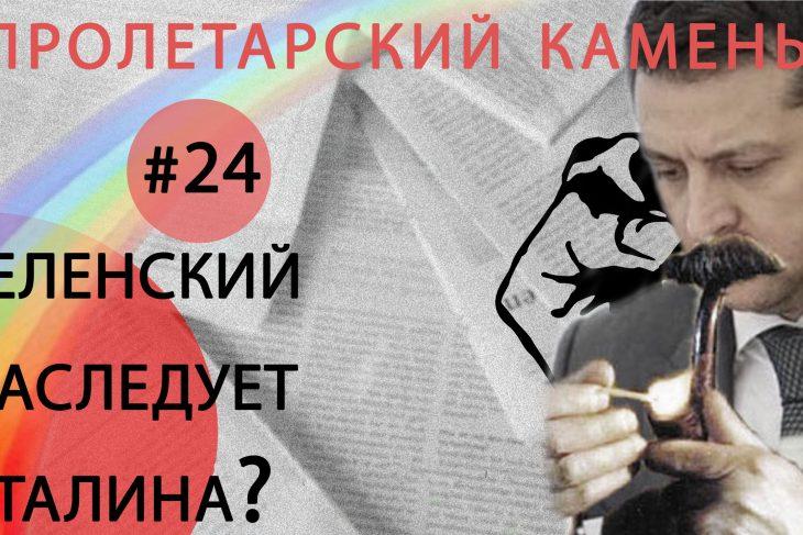 Сталинист Зеленский и цветной рагуль. Пролетарский Камень №24